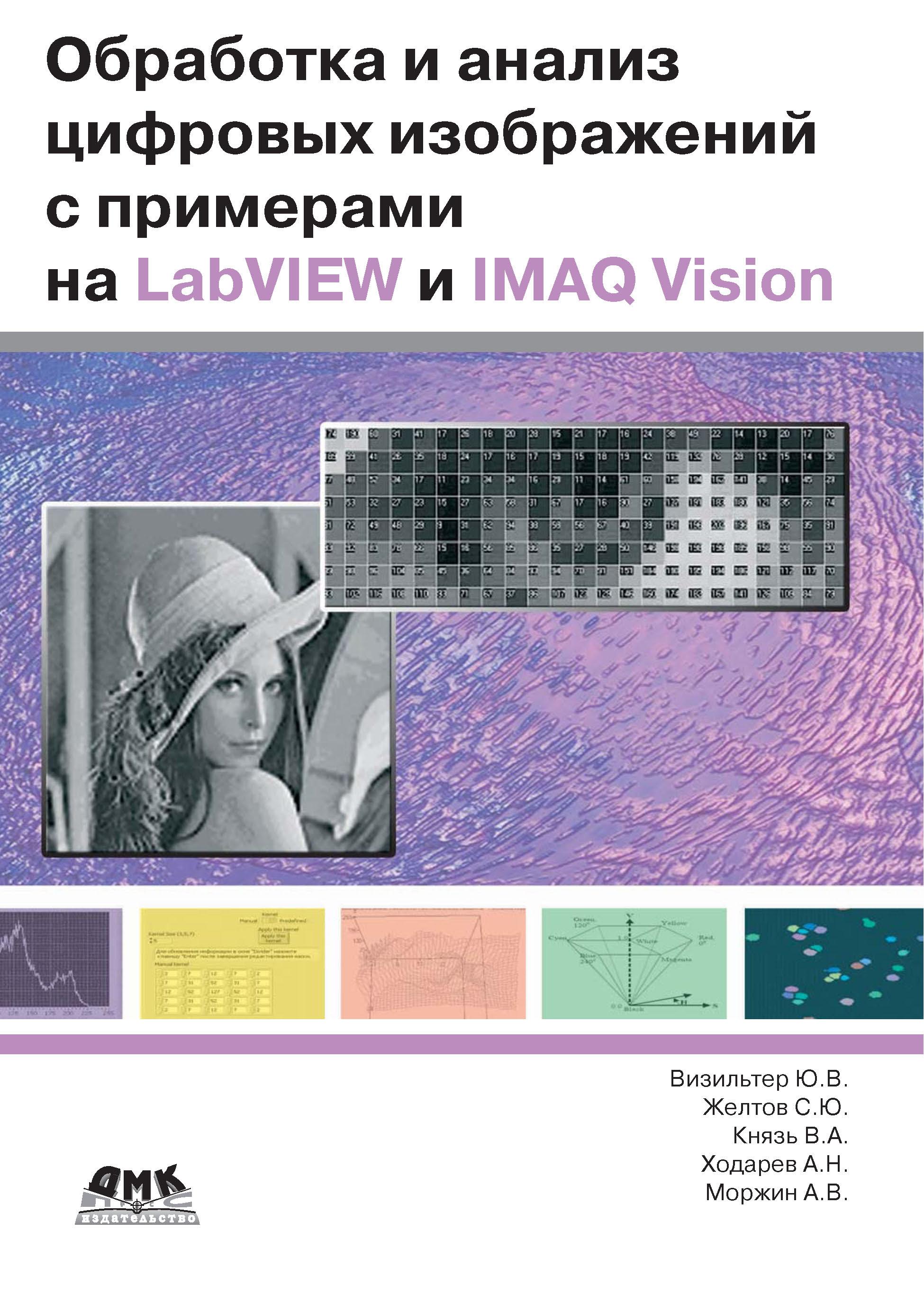 А. В. Моржин Обработка и анализ цифровых изображений с примерами на LabVIEW IMAQ Vision юрий магда labview практический курс для инженеров и разработчиков