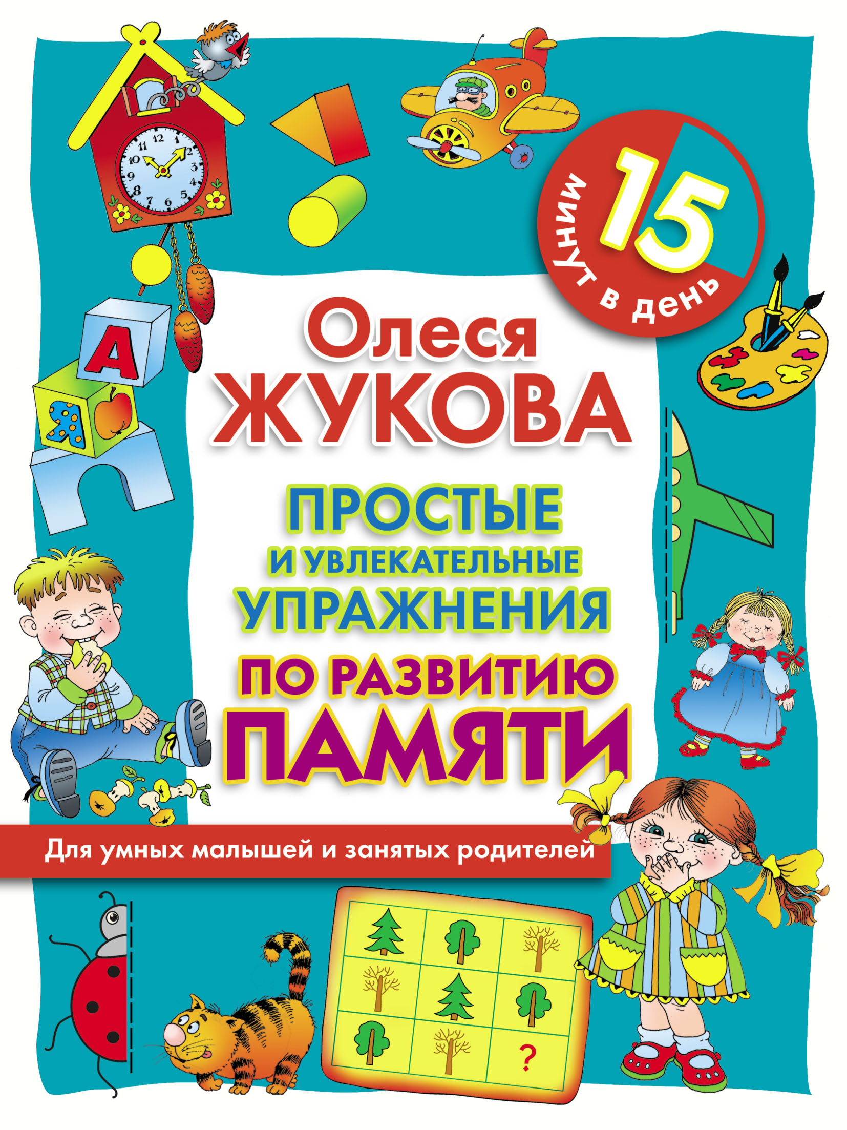 Олеся Жукова Простые и увлекательные упражнения по развитию памяти. 15 минут в день цена 2017