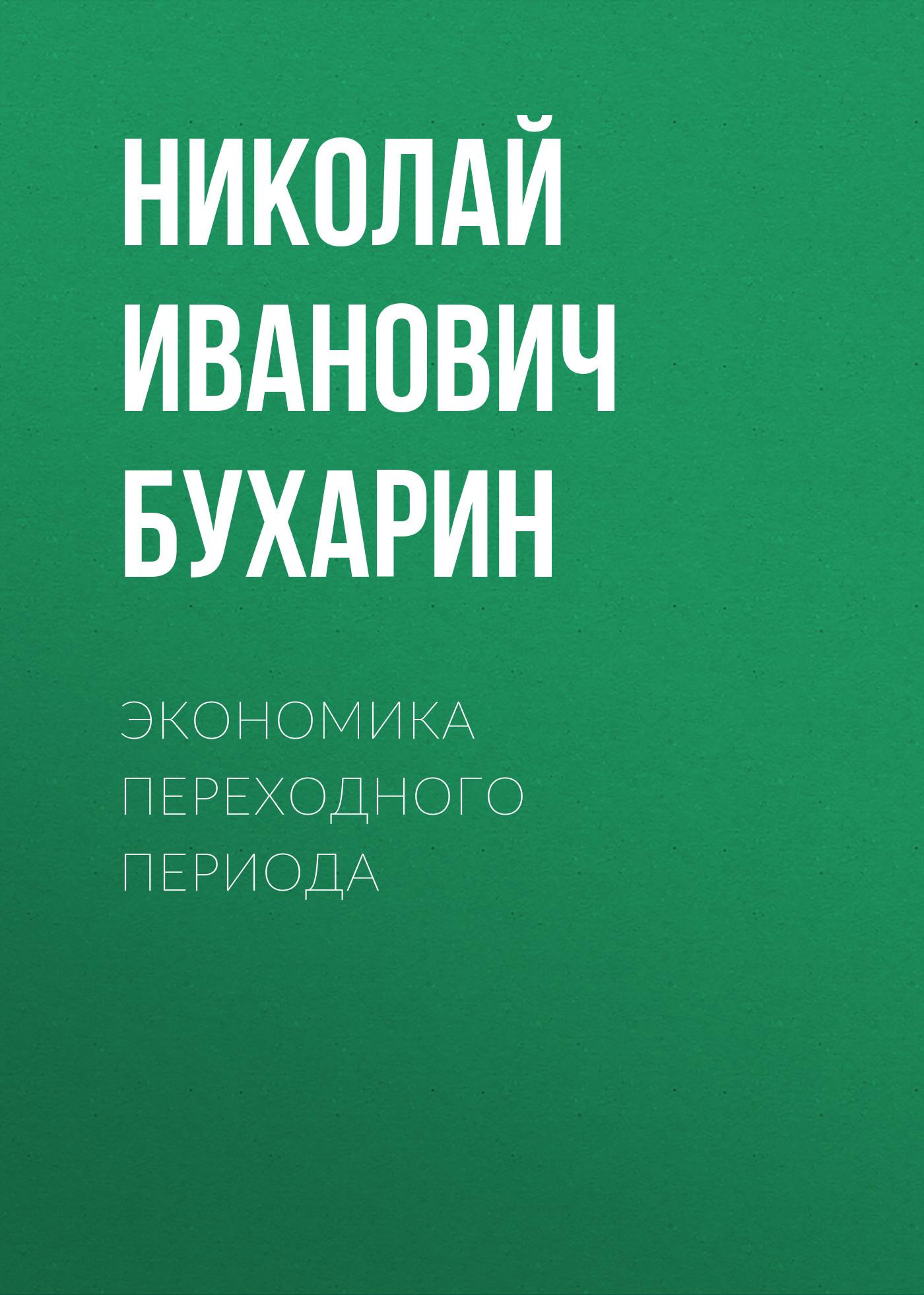 Николай Иванович Бухарин Экономика переходного периода