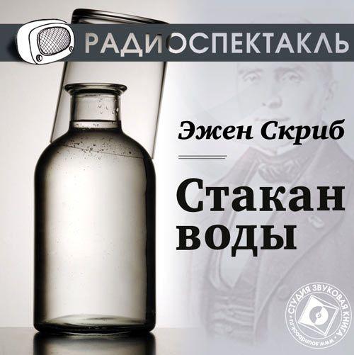 Эжен Скриб Стакан воды (спектакль) футболка мальборо