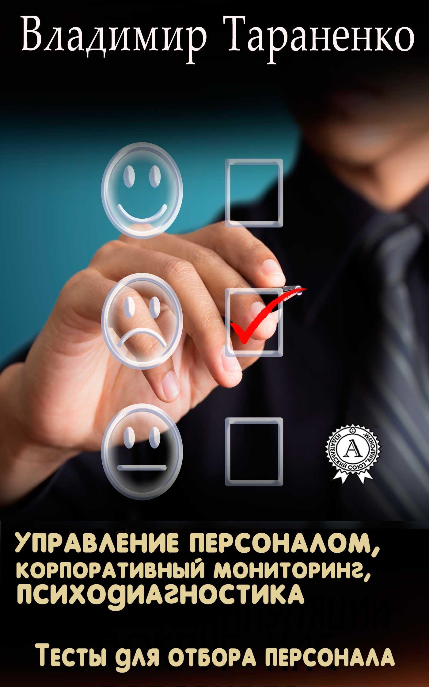 Владимир Тараненко Управление персоналом, корпоративный мониторинг, психодиагностика