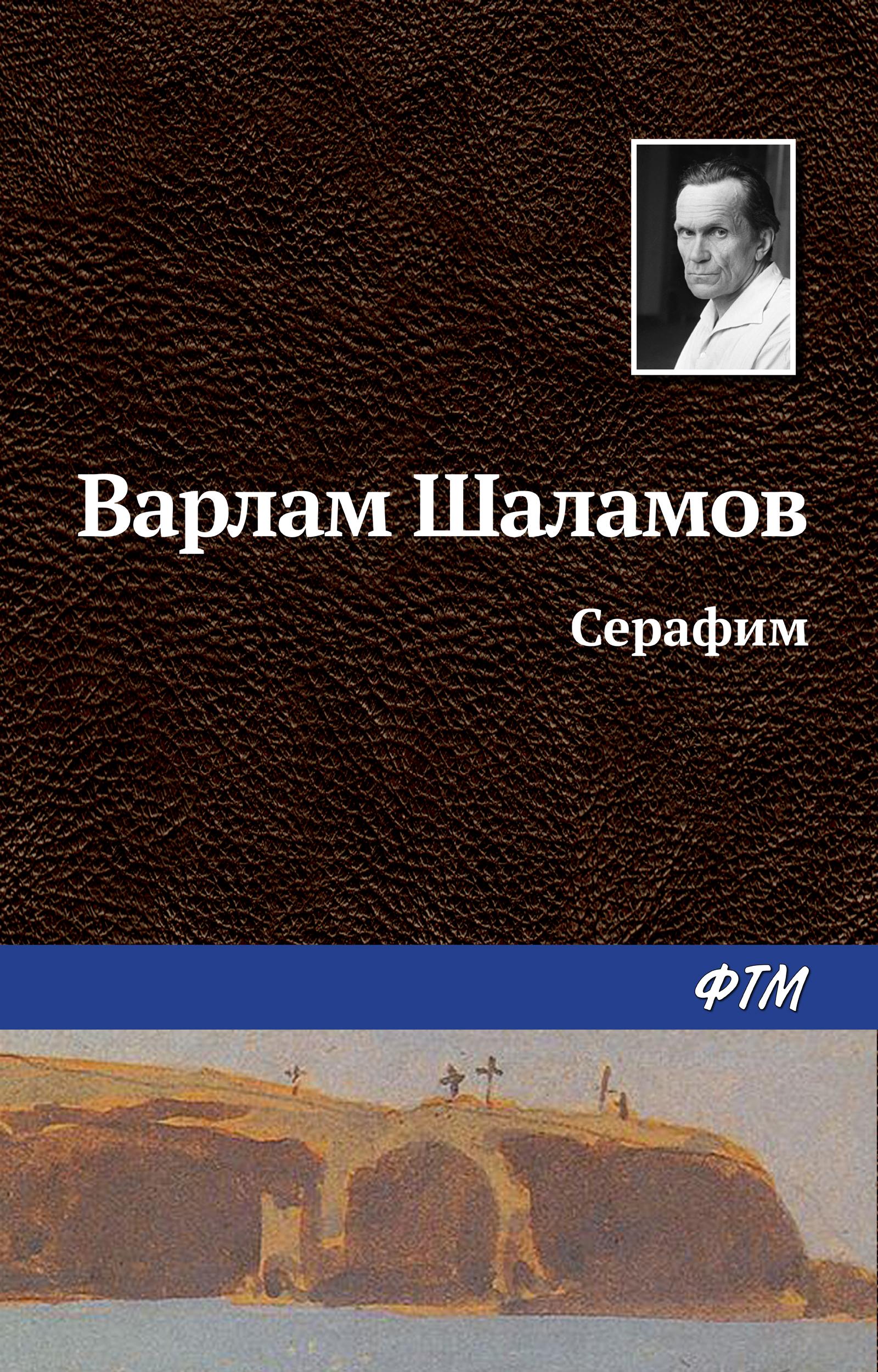 Варлам Шаламов Серафим варго а льдинка