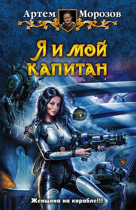 Артём Морозов Я и мой капитан ольга заровнятных мой парень – инопланетянин