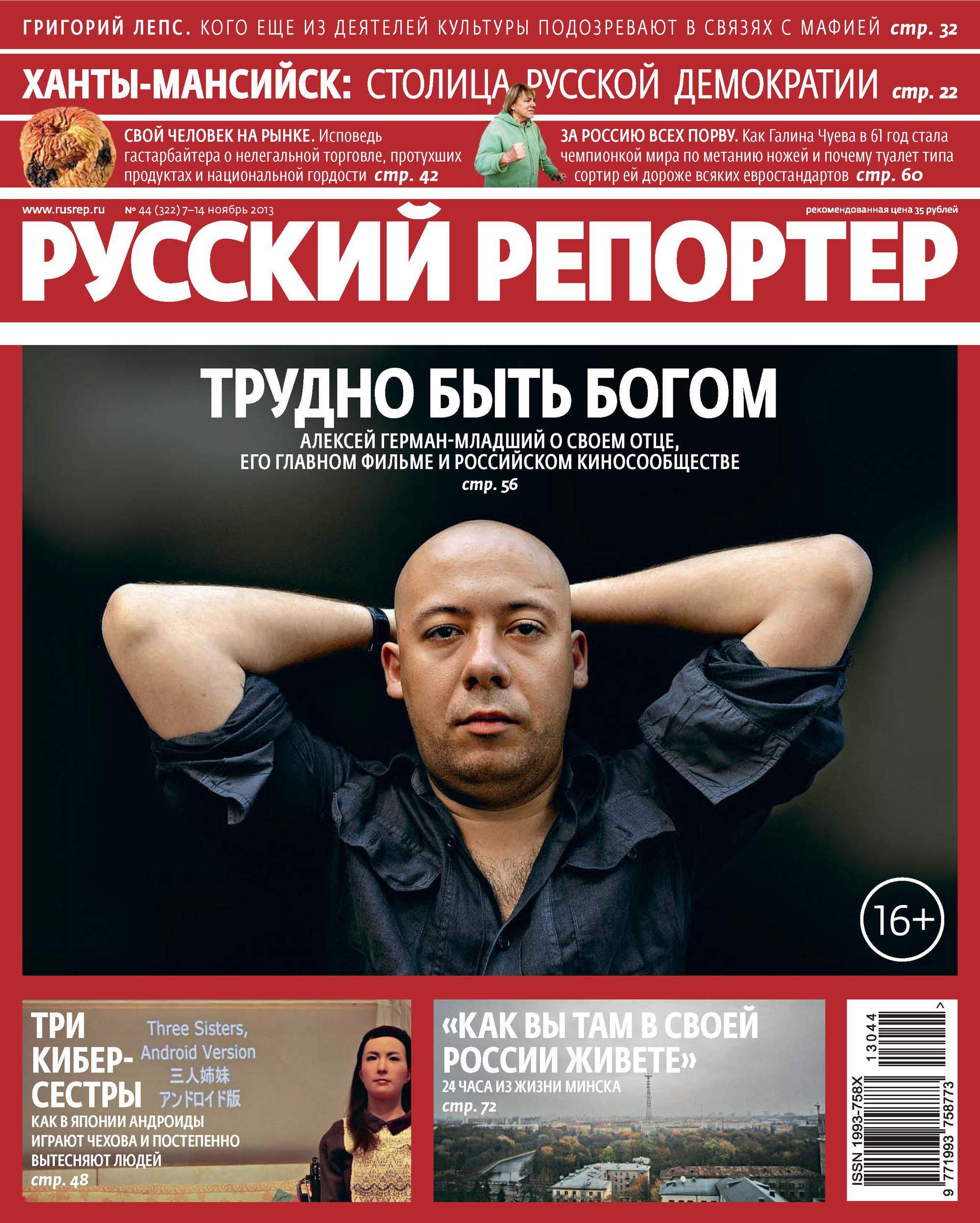 Отсутствует Русский Репортер №44/2013 отсутствует русский репортер 33 2013