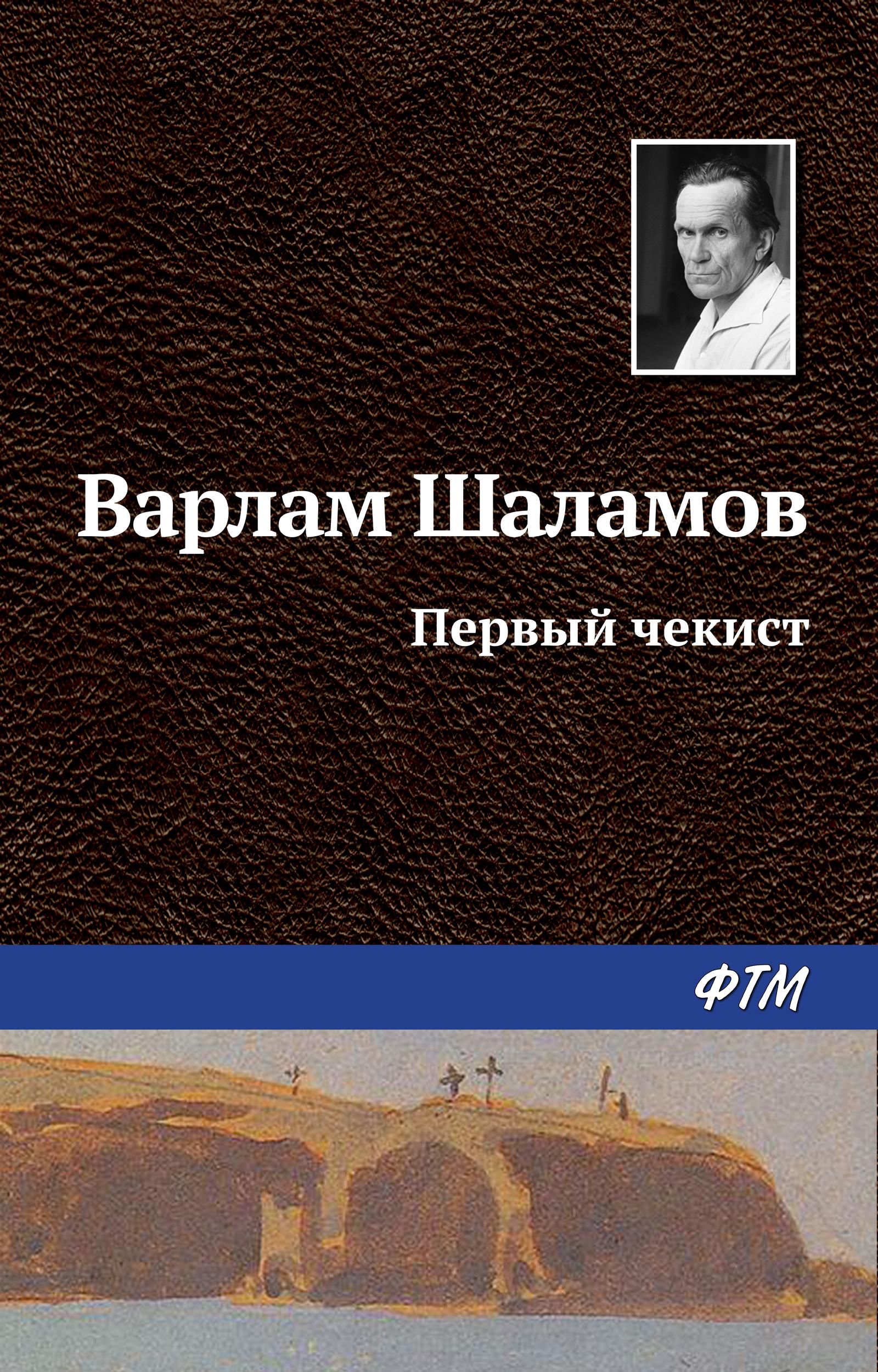 Варлам Шаламов Первый чекист солдатские сказки