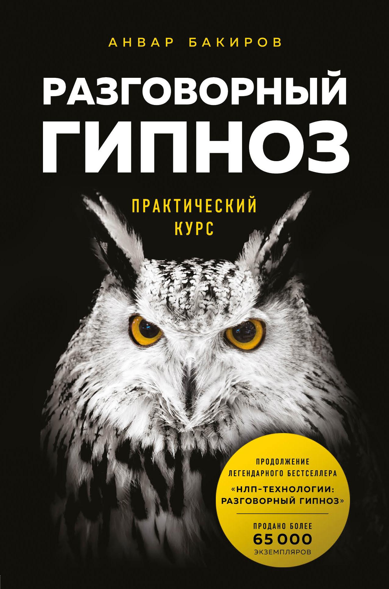 Анвар Бакиров, Бомбора «Разговорный гипноз: практический курс»