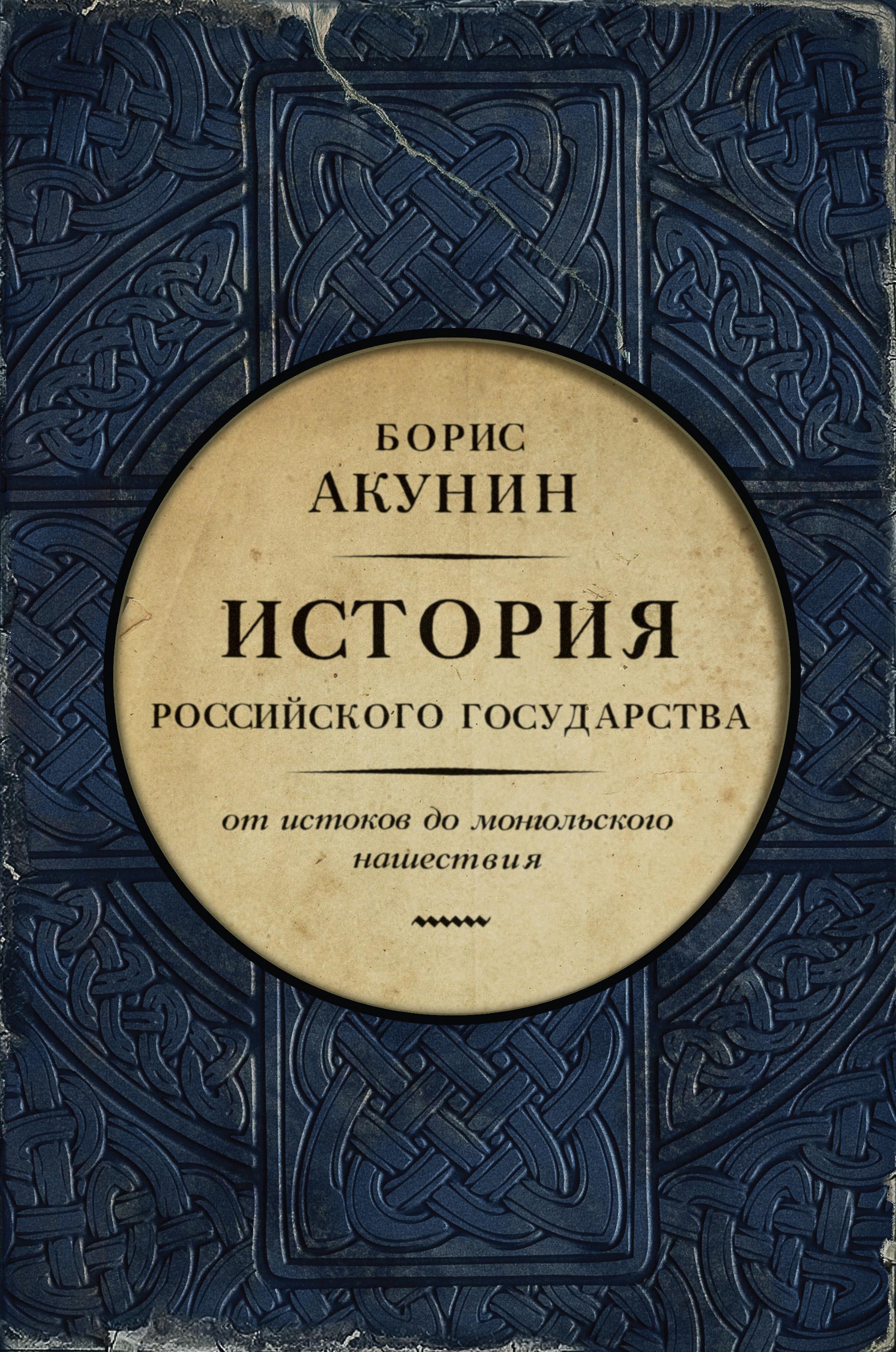 chast evropy istoriya rossiyskogo gosudarstva ot istokov do mongolskogo nashestviya
