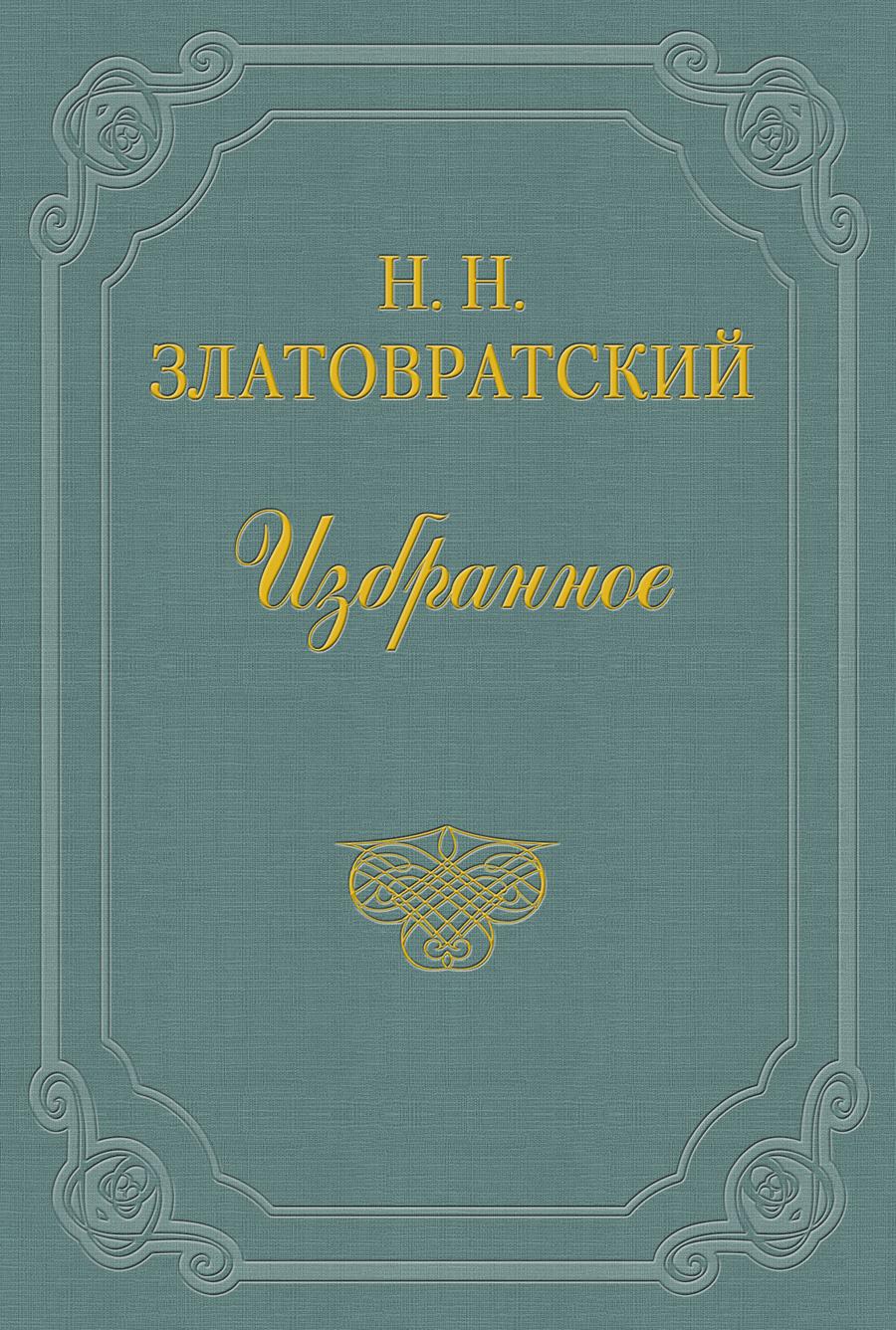 Николай Златовратский Золотые сердца николай златовратский мечтатели