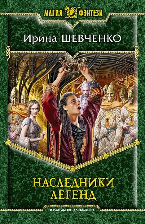 Ирина Шевченко Наследники легенд миссионеры и их наследники