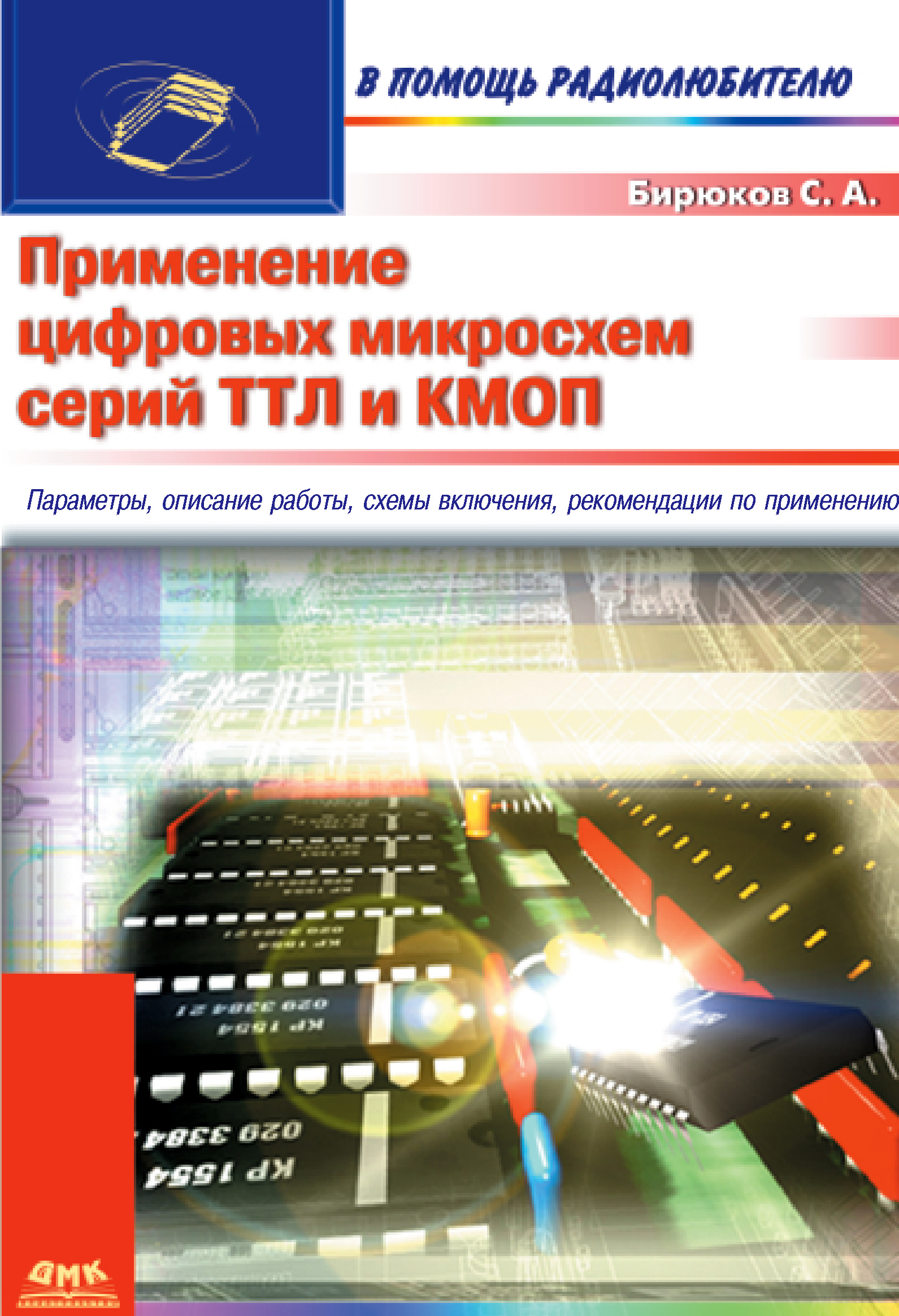 Сергей Бирюков Применение цифровых микросхем серий ТТЛ и КМОП