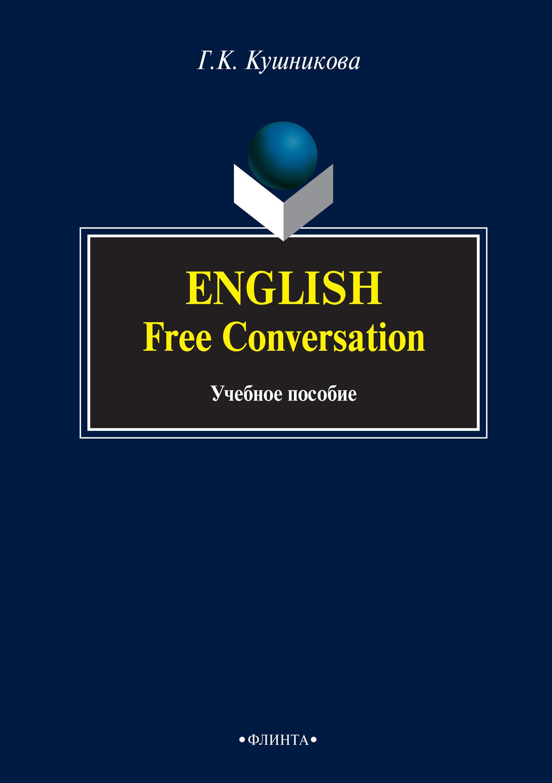 English. Free Conversation. Учебное пособие