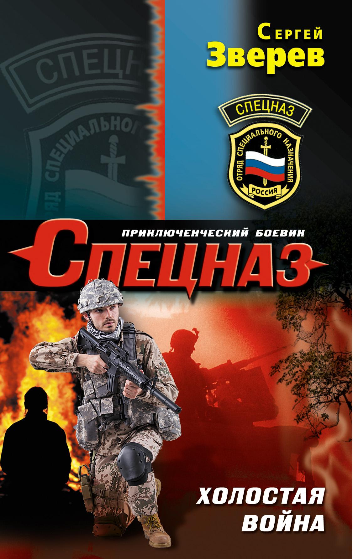 Сергей Зверев Холостая война сергей зверев холостая война