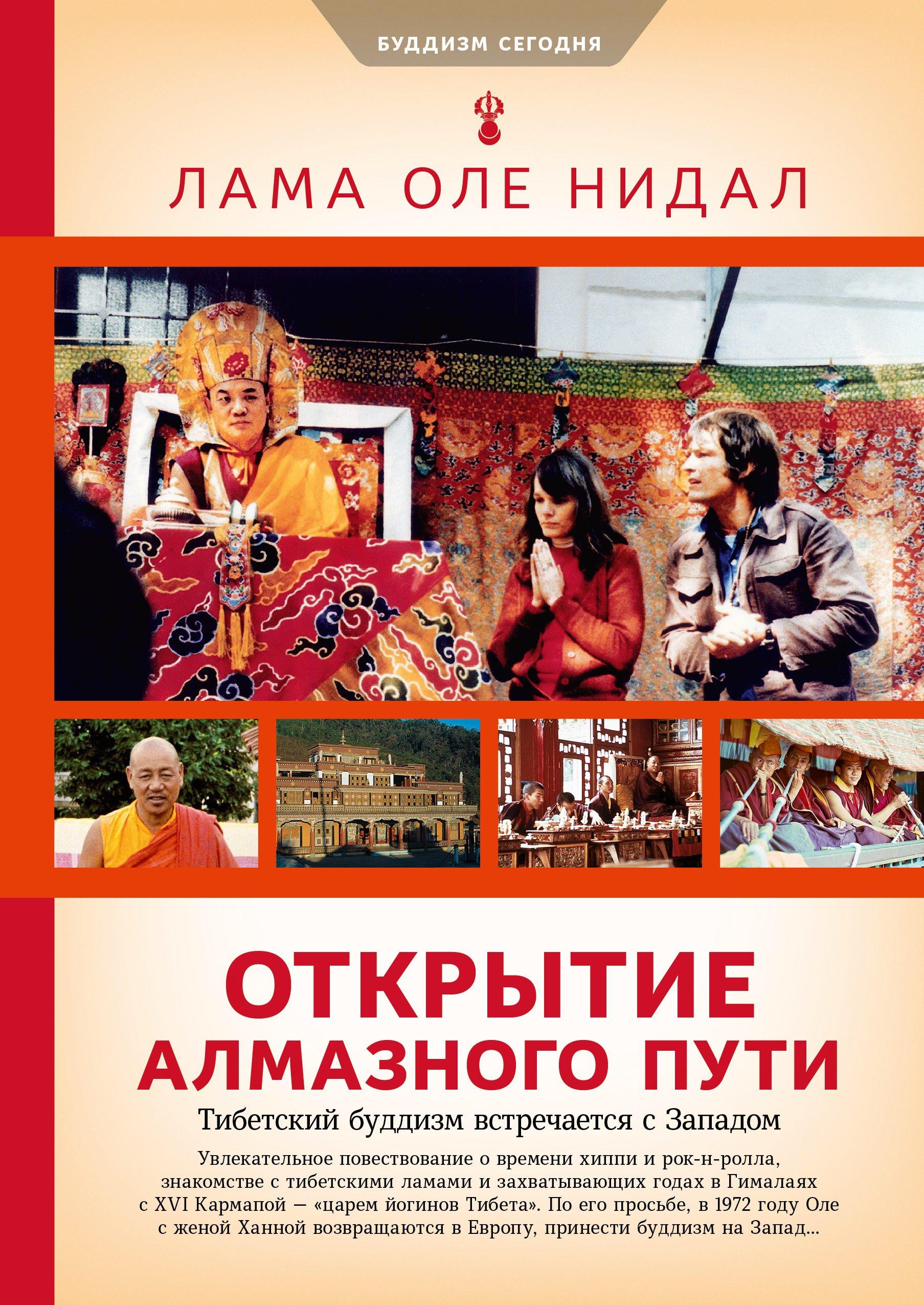 Лама Оле Нидал, Вагид Рагимов «Открытие Алмазного пути. Тибетский буддизм встречается с Западом»