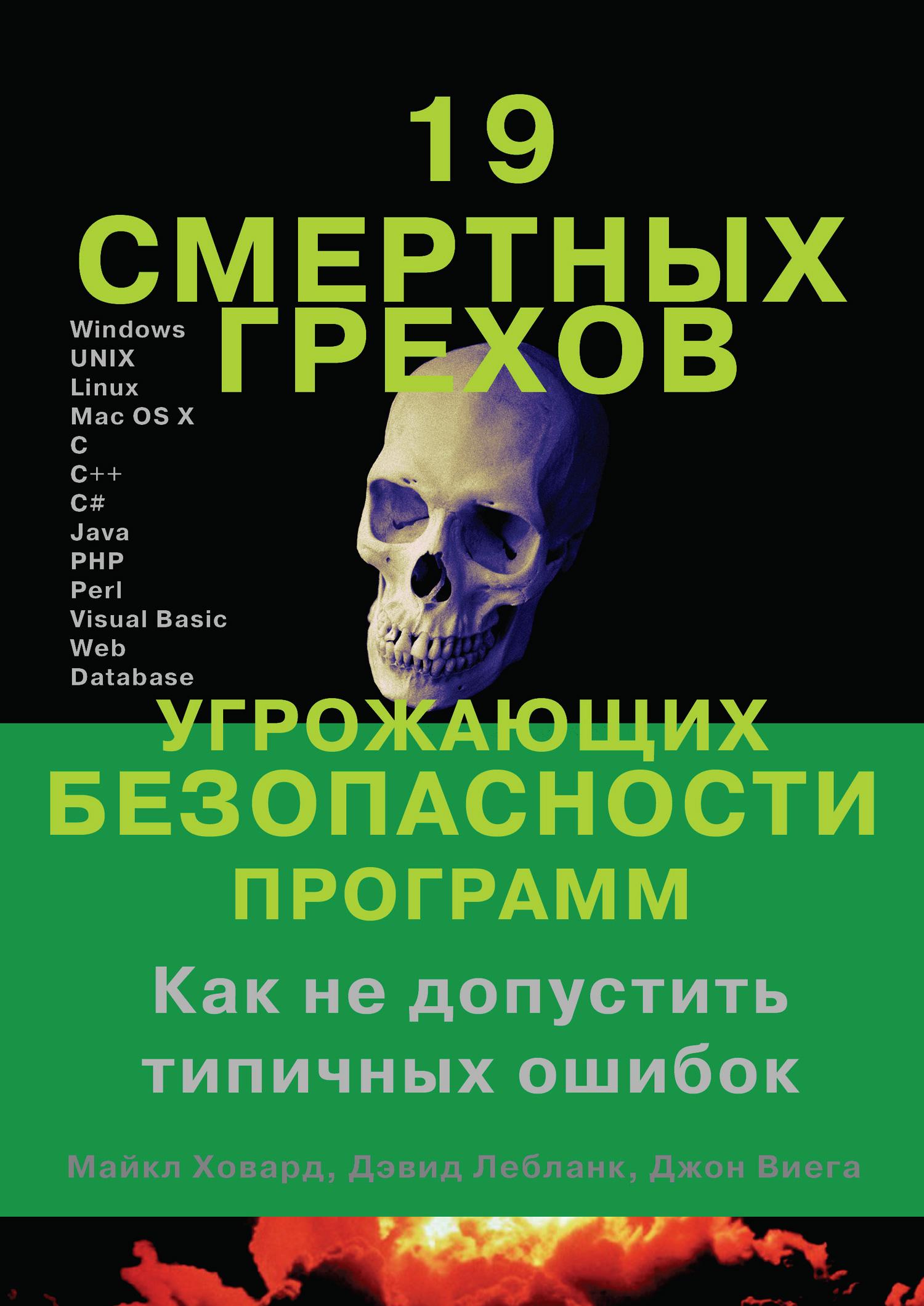 19 смертных грехов, угрожающих безопасности программ