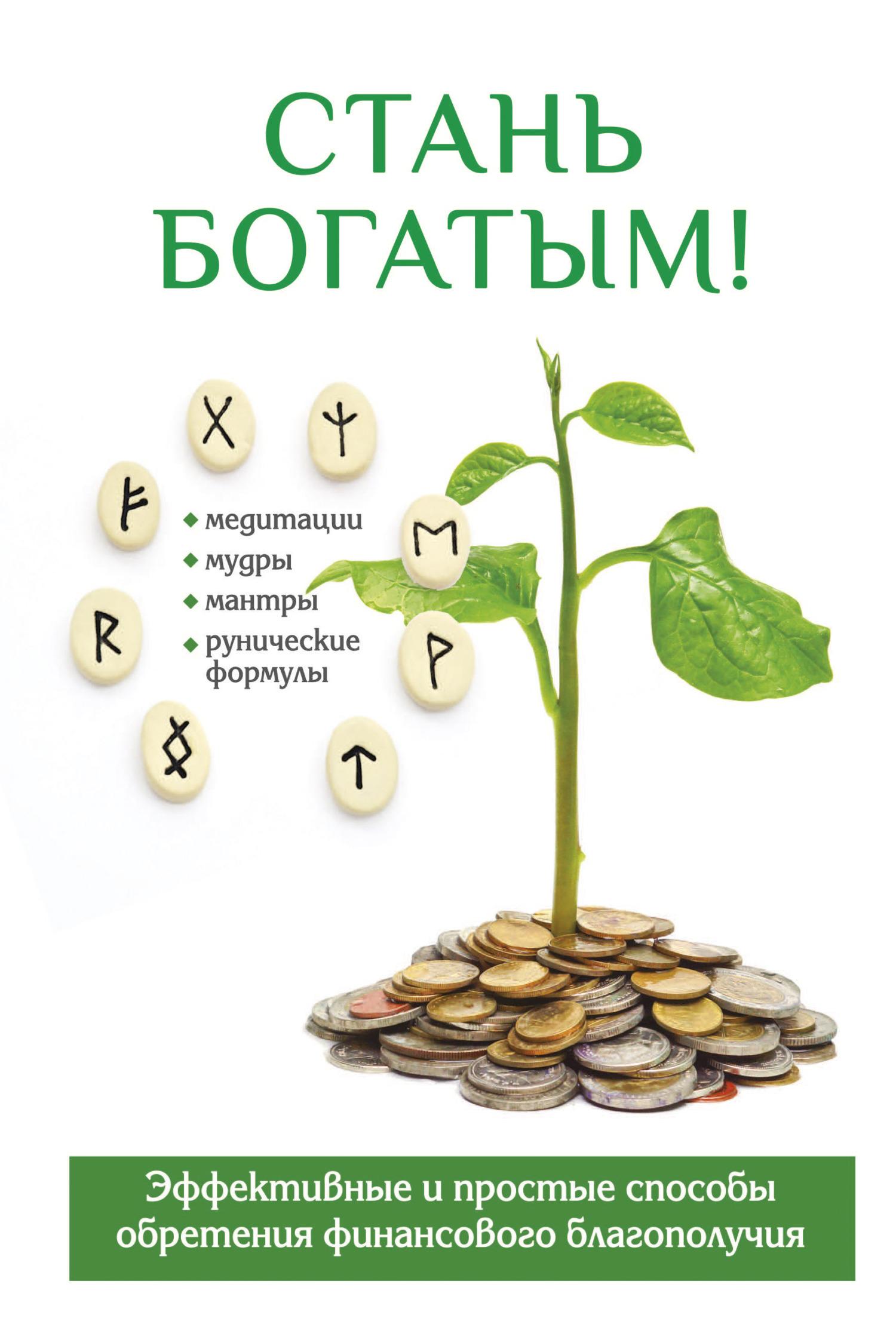 все цены на О. Н. Романова Медитации, мантры, руны и мудры на привлечение денег онлайн