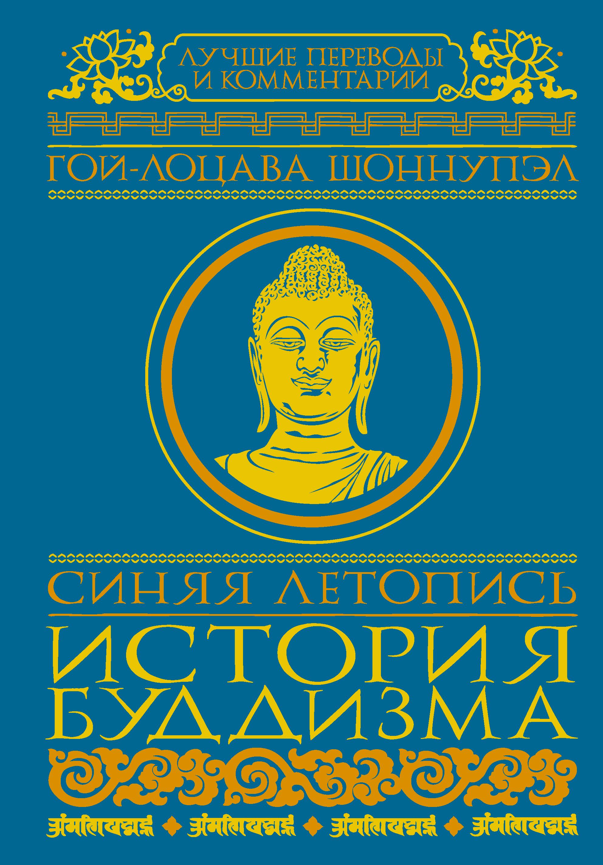 Синяя летопись. История буддизма ( Гой-лоцава Шоннупэл  )