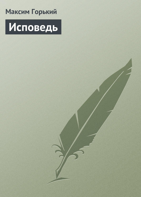 Фото - Максим Горький Исповедь конструктор автомобильный парк 7 в 1