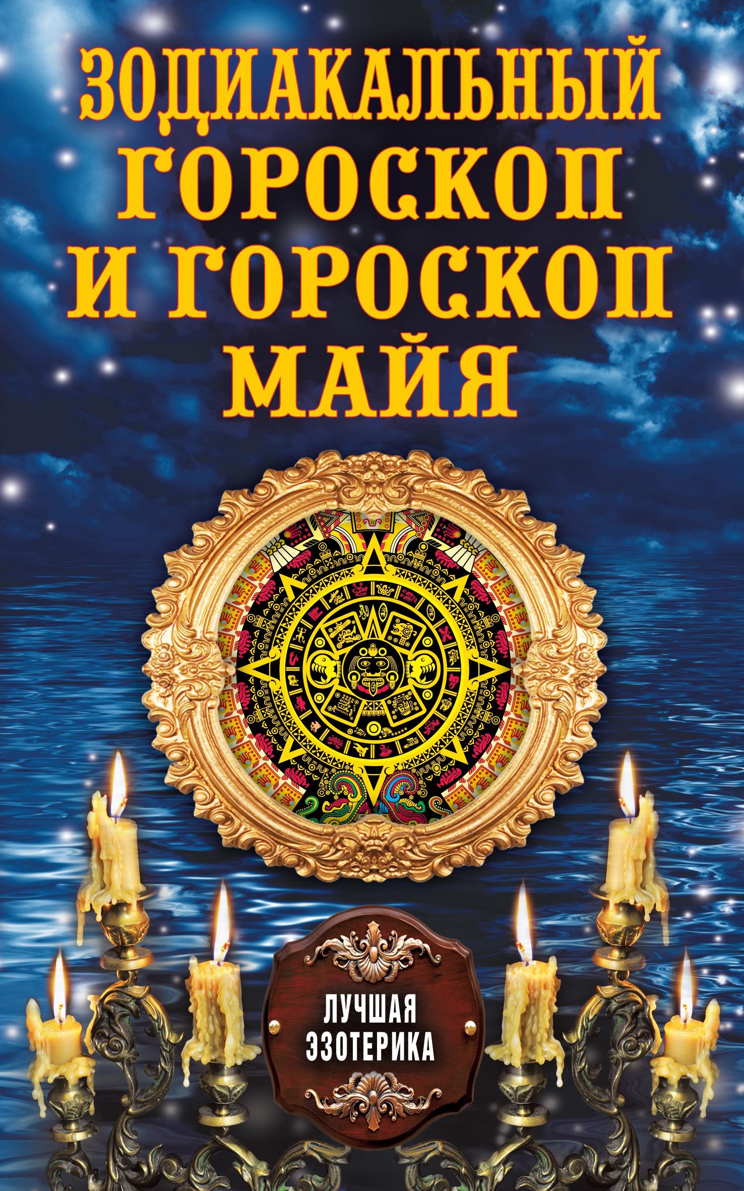 Отсутствует Зодиакальный гороскоп и гороскоп майя