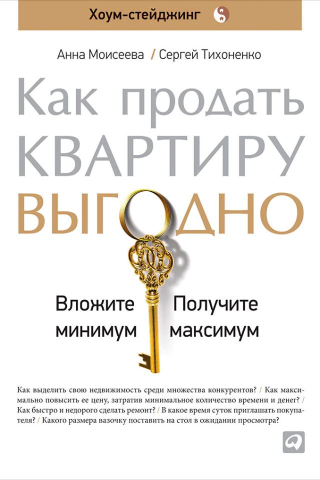 Обложка книги. Автор - Анна Моисеева