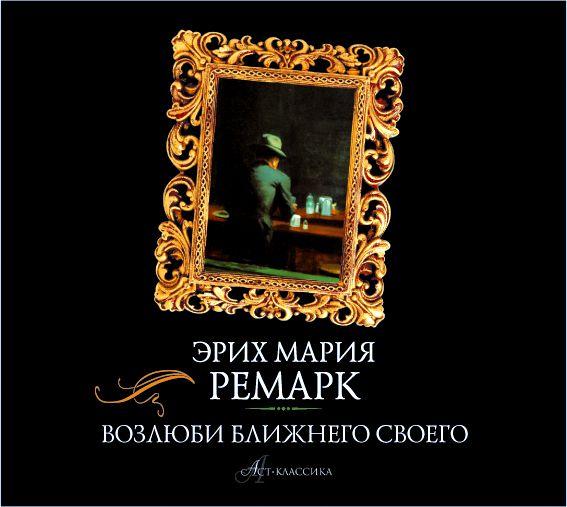 Эрих Мария Ремарк Возлюби ближнего своего издательство аст аудиокнига ремарк возлюби ближнего своего
