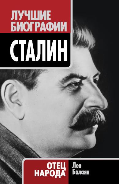 Лев Балаян Сталин. Отец народа лев алексеевич исаков русская война дилемма кутузова сталина