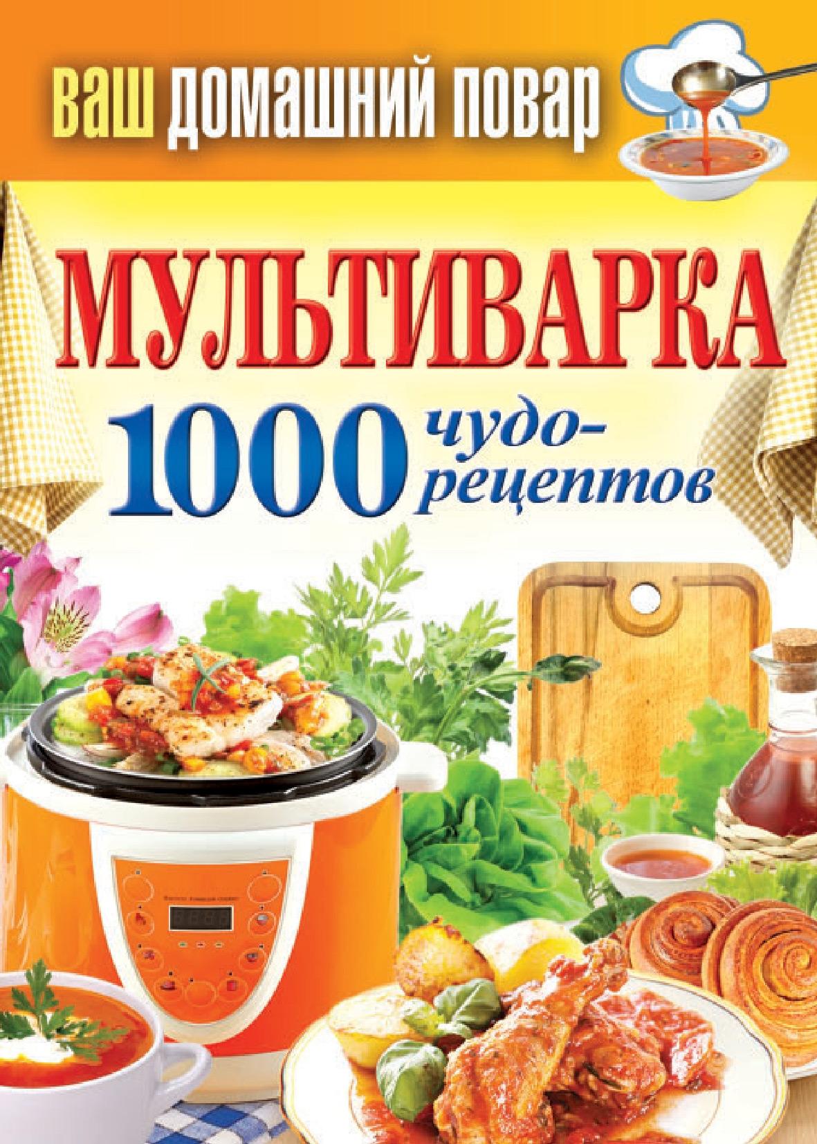 Отсутствует Мультиварка. 1000 чудо-рецептов кашин с сост мультиварка 1000 чудо рецептов
