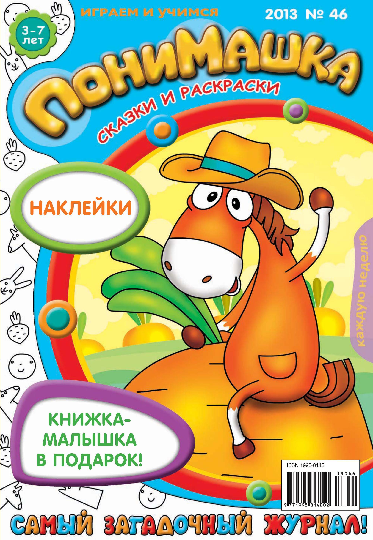 Открытые системы ПониМашка. Развлекательно-развивающий журнал. №46 (ноябрь) 2013 new total english elementary workbook cd