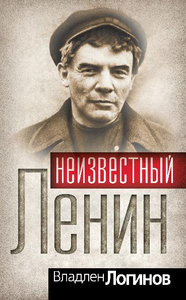 Фото - Владлен Логинов Неизвестный Ленин логинов в владимир ленин путь в революцию