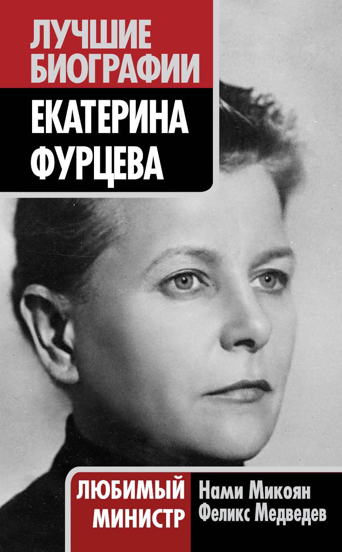 Феликс Медведев Екатерина Фурцева. Любимый министр феликс медведев екатерина фурцева любимый министр