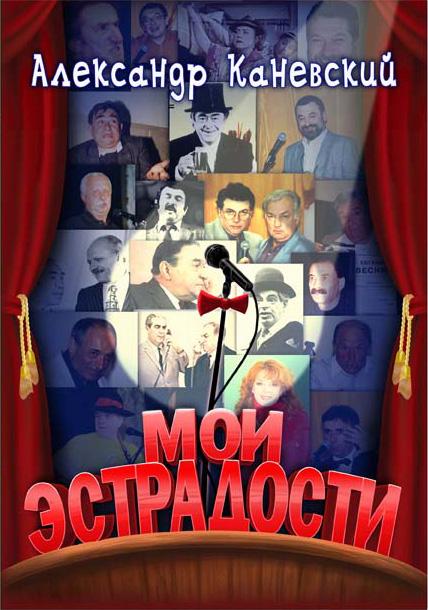 Мои эстрадости ( Александр Каневский  )