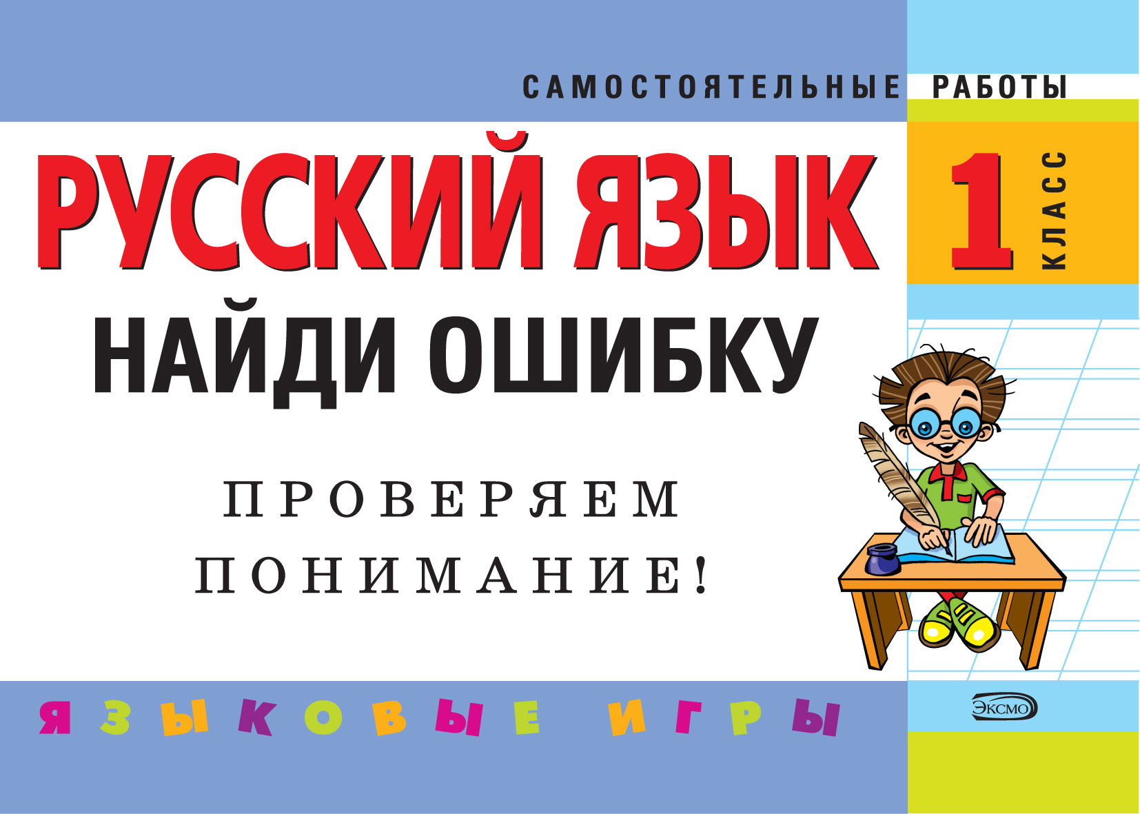Н. И. Айзацкая Русский язык. 1 класс. Найди ошибку. Языковые игры