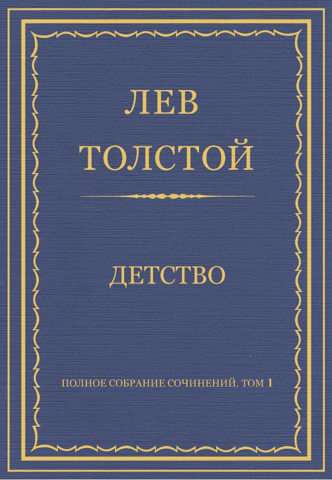 Лев Толстой Полное собрание сочинений. Том 1. Детство вольтер полное собрание сочинений том 1