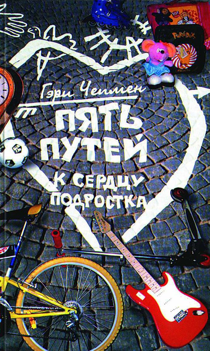 Гэри Чепмен Пять путей к сердцу подростка адриана имж воспитание – это не только контроль книга о любви детей и родителей