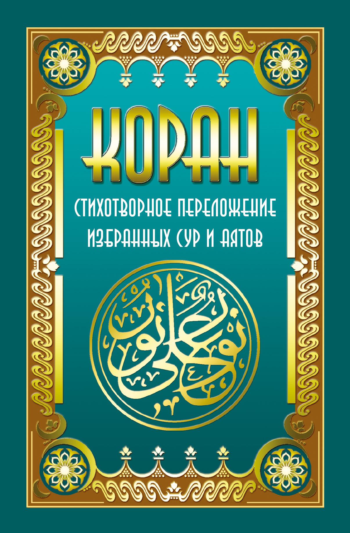 цена на Владимир Кевхишвили Коран. Стихотворное переложение избранных сур и аятов