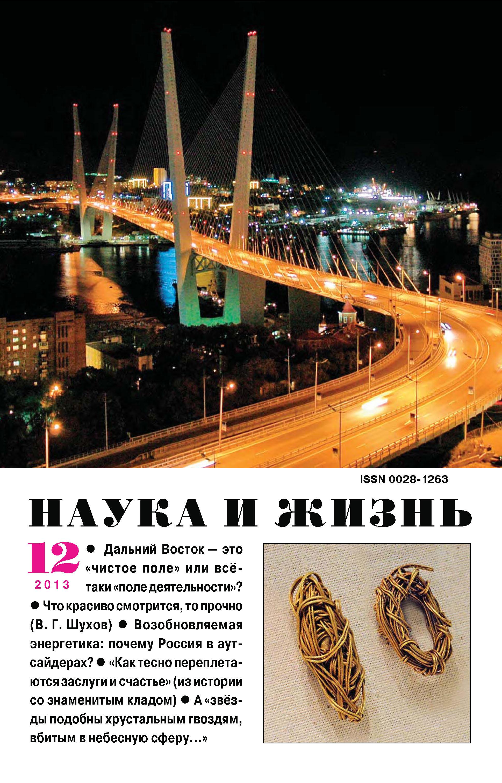 Наука и жизнь №12/2013