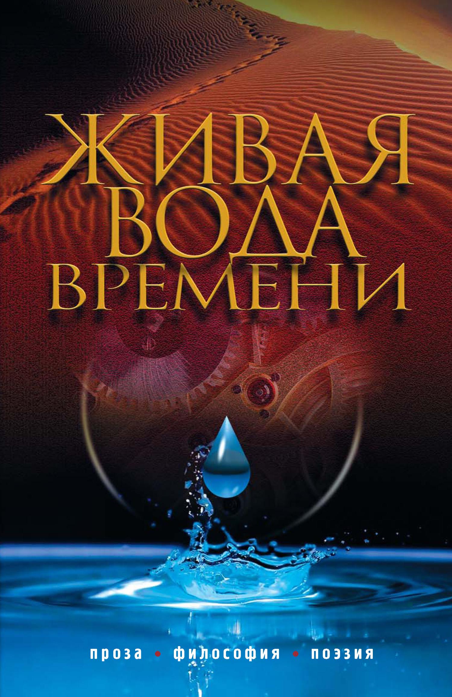 цена на Коллектив авторов Живая вода времени (сборник)