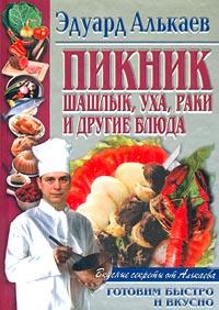 Эдуард Николаевич Алькаев Пикник. Шашлык, уха, раки и другие блюда алькаев э блюда из яиц
