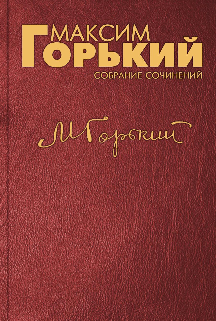 Максим Горький Письмо максим горький открытое письмо а с серафимовичу