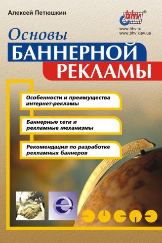 Алексей Петюшкин Основы баннерной рекламы алексей петюшкин основы баннерной рекламы