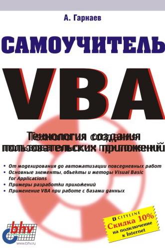 Андрей Гарнаев Самоучитель VBA. Технология создания пользовательских приложений сергей фаер 0 траблшутинг как решать нерешаемые задачи посмотрев на проблему с другой стороны