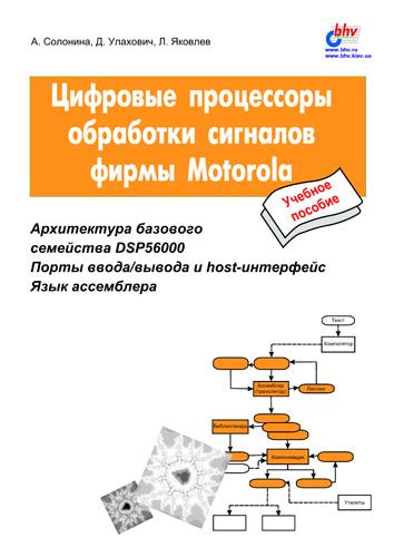 Цифровые процессоры обработки сигналов фирмы Motorola
