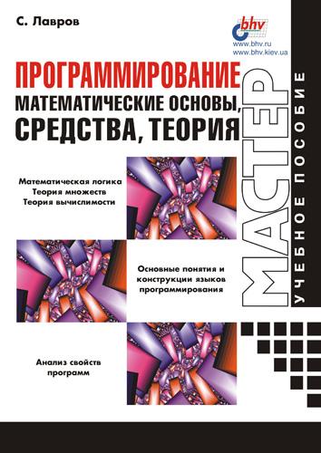 Святослав Лавров Программирование. Математические основы, средства, теория компьютер