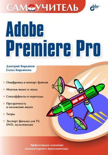 Елена Кирьянова Самоучитель Adobe Premiere Pro елена кирьянова самоучитель adobe premiere pro