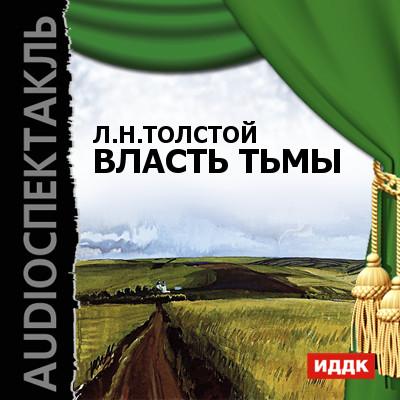 Власть тьмы (спектакль) ( Лев Толстой  )