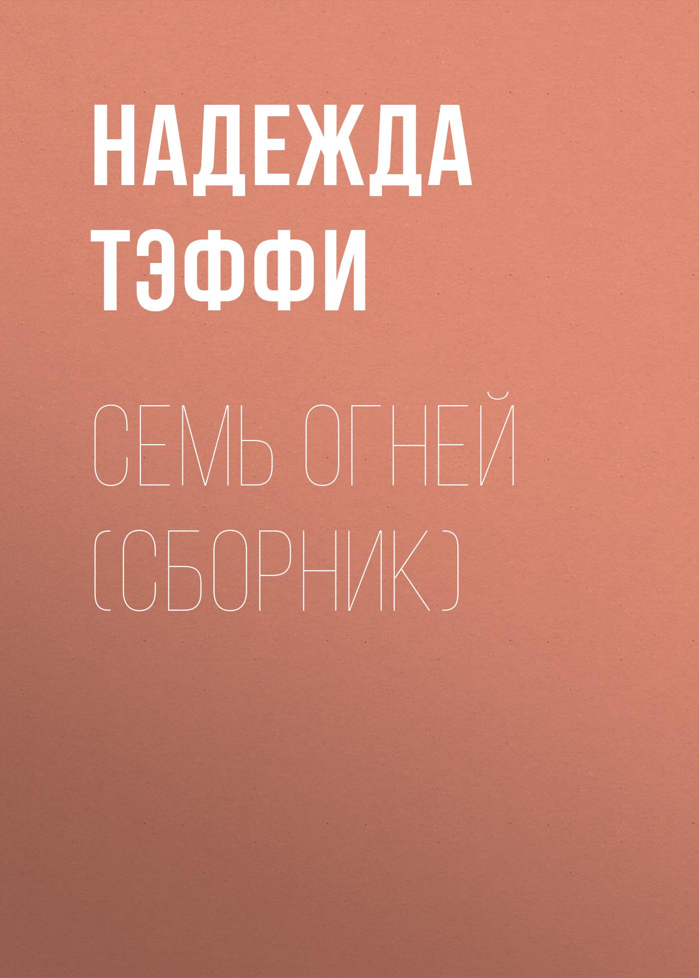 Надежда Тэффи Семь огней (сборник) надежда тэффи путешественник