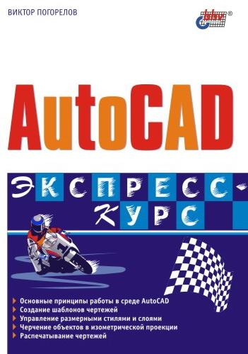 Виктор Погорелов AutoCAD. Экспресс-курс виктор погорелов autocad 2005 для начинающих