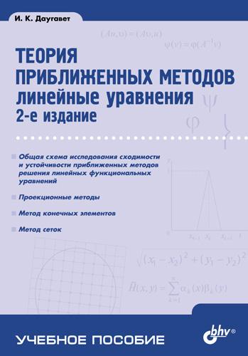 Игорь Даугавет Теория приближенных методов. Линейные уравнения