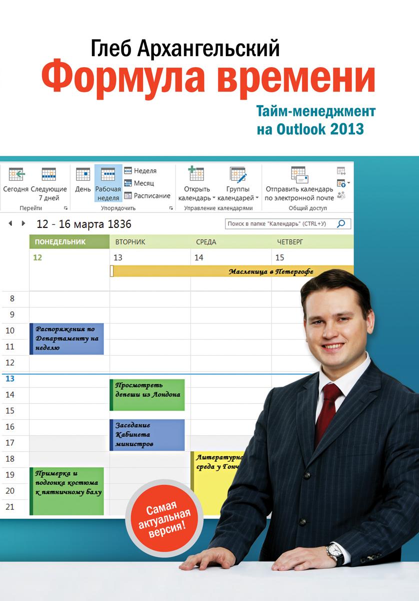 Глеб Архангельский Формула времени. Тайм-менеджмент на Outlook 2013