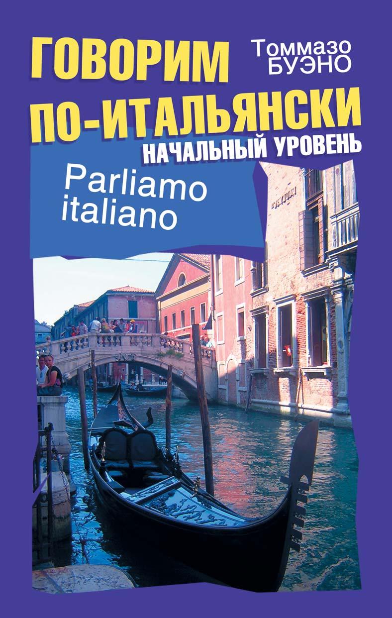 Томмазо Буэно Говорим по-итальянски. Начальный уровень. Учебное пособие цена и фото