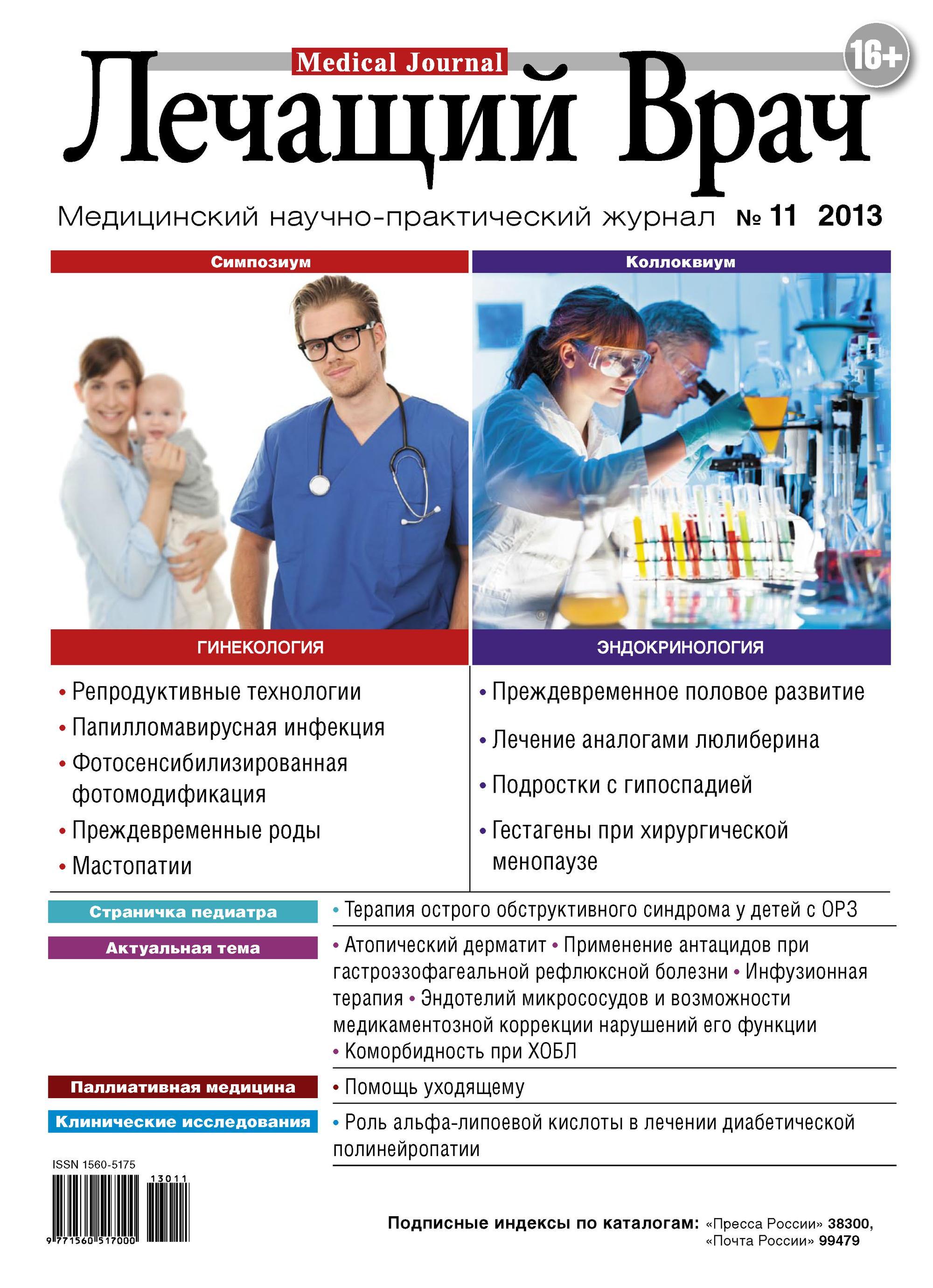 Открытые системы Журнал «Лечащий Врач» №11/2013